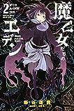 魔乙女たちのエデン(2)<完> (講談社コミックス)