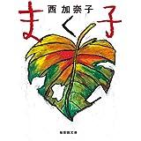 まく子 (福音館文庫)