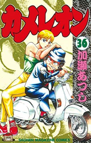 カメレオン(36) (週刊少年マガジンコミックス)