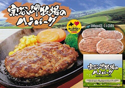 宗谷岬牧場のハンバーグ(120g×4枚入・冷凍)【化粧箱入】
