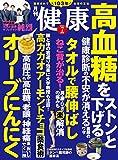 健康 2019年 07 月号 [雑誌]