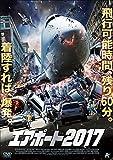 エアポート2017[DVD]