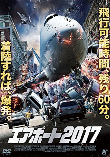 エアポート2017 [DVD]