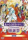 ライブビデオ 遙かなる時空の中で3 Ultimate 感謝祭(豪華版) [DVD]
