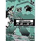 ログ・ホライズン 西風の旅団(9) (ドラゴンコミックスエイジ)