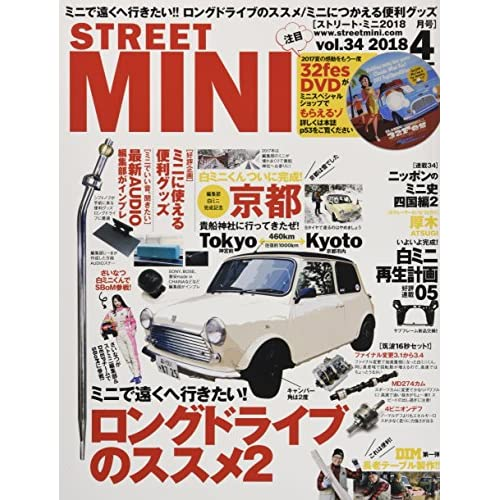 STREET MINI(ストリートミニ) 2018年 04 月号 [雑誌]