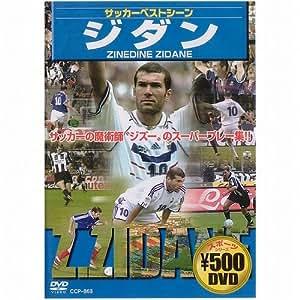 ジダン [DVD]