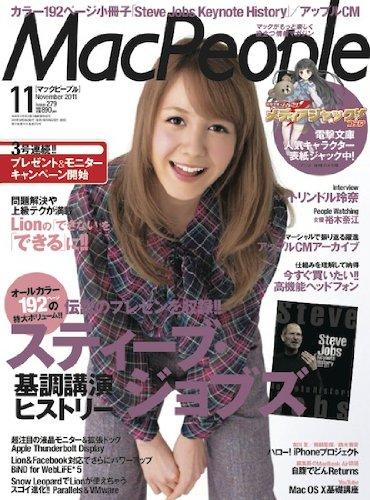 Mac People (マックピープル) 2011年 11月号 [雑誌]の詳細を見る