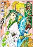 倚天の翼 2 (アイズコミックス)