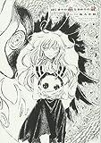 はじまりの竜とおわりの龍 / 海人井 槙 のシリーズ情報を見る