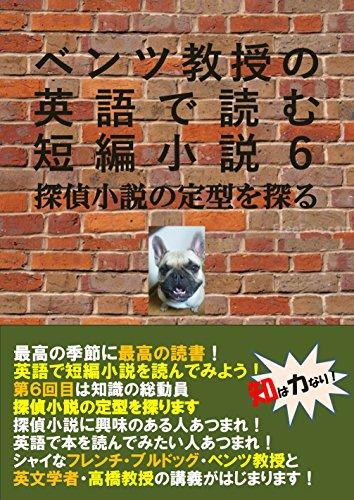 ベンツ教授の英語で読む短編小説6 探偵小説の定型を探る (知は力なり!シリーズ)
