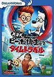 天才犬ピーボ博士のタイムトラベル<特別編>[DRBF-1036][DVD] 製品画像