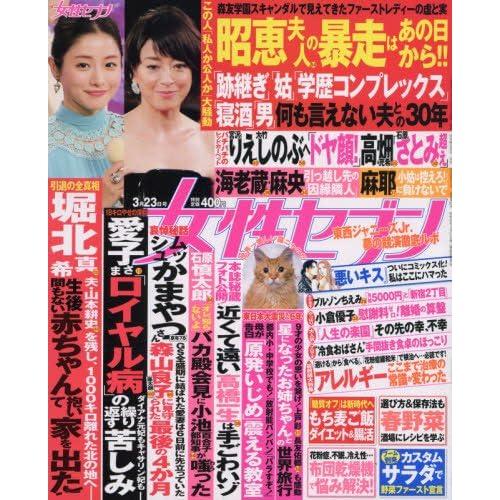 週刊女性セブン 2017年 3/23 号 [雑誌]