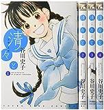 清々と コミック 1-4巻セット (ヤングキングコミックス)