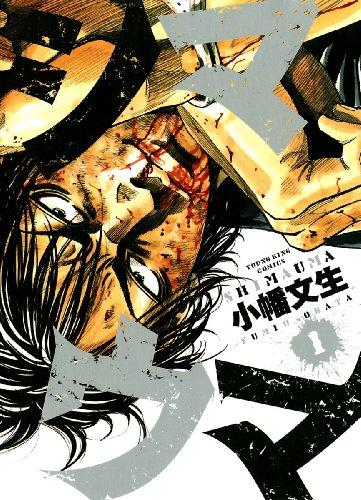 シマウマ(1) (ヤングキングコミックス)の詳細を見る