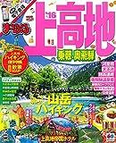 まっぷる 上高地 乗鞍・奥飛騨 '16 (まっぷるマガジン)