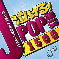 泣ける! J‐POP MIX