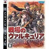 戦場のヴァルキュリア(通常版) - PS3