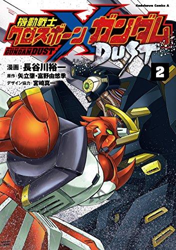 機動戦士クロスボーン・ガンダム DUST(2)<機動戦士クロスボーン・ガンダム DUST> (角川コミックス・エース)