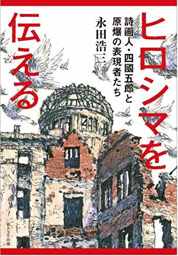 ヒロシマを伝える-詩画人・四國五郎と原爆の表現者たち-の詳細を見る