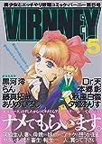 コミックバーニー 5 (OAK comix)
