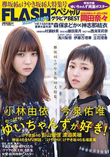 FLASHスペシャルグラビアBEST 2018早春号 (FLASH増刊)