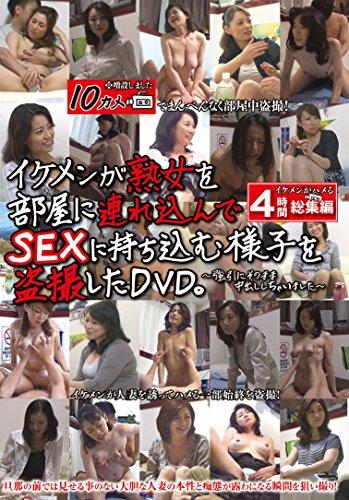 イケメンが熟女を部屋に連れ込んでSEXに持ち込む様子を盗撮したDVD。〜強引にそのまま中出ししちゃいました〜 4時間 総集編 熟女JAPAN/エマニエル -