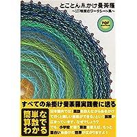 とことん糸掛け曼荼羅: 107種類のワークシート集 糸かけ数楽アートの設計 (Wakuwaku travellers)