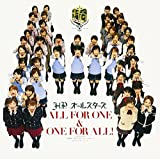 ALL FOR ONE & ONE FOR ALL ! (通常盤)
