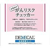 郵送でできる血液検査キット DEMECAL p53抗体検査 がんリスクチェッカー 大腸がん 食道がん 乳ガン 女性用 女性向け