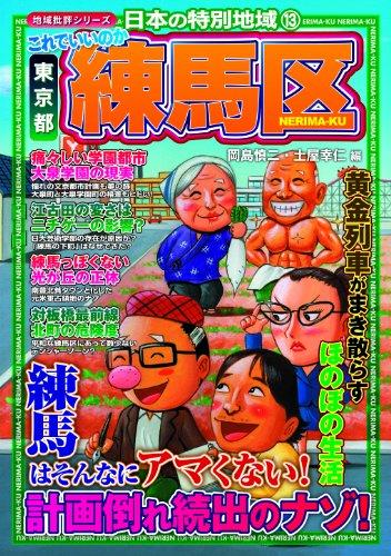 これでいいのか東京都練馬区 (地域批評シリーズ日本の特別地域 13)の詳細を見る