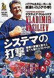 ヴラディミアヴァシリエフシステマの打撃格闘の常識を変えるストライク DVD