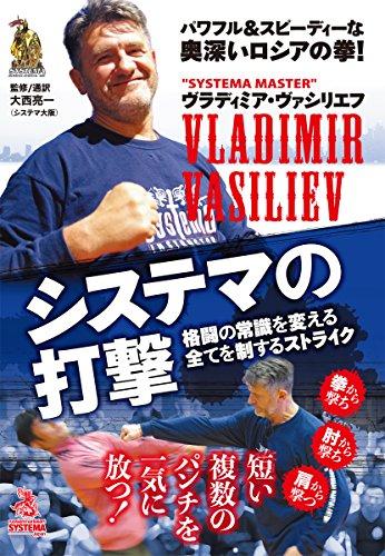 ヴラディミア・ヴァシリエフ【システマの打撃】~格闘の常識を変えるストライク~ [DVD]