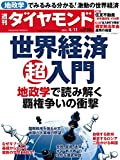 週刊ダイヤモンド 2015年 4/11号 [雑誌]