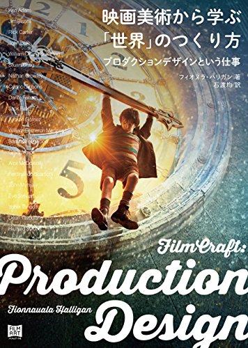 映画美術から学ぶ「世界」のつくり方 プロダクションデザインという仕事の詳細を見る