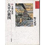 太平の構図 文明の成熟 (日本文明史)