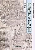 世界史のなかの近世 (青山学院大学総合研究所叢書)