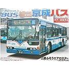 1/32 バス No.20 京成バス (三菱ふそうエアロスター・路線)