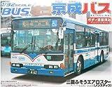 青島文化教材社 1/32 バス No.20 京成バス 三菱ふそうエアロスター・路線