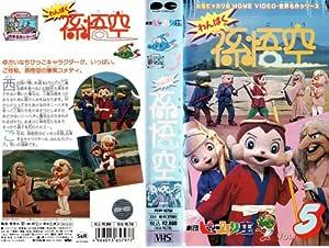 劇団ピッカリ座 わんぱく孫悟空 [VHS]