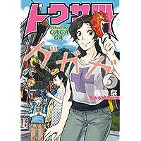トクサツガガガ (5) (ビッグコミックス)
