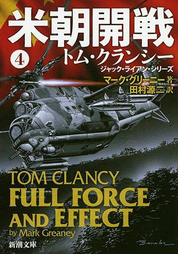 米朝開戦(4) (新潮文庫)の詳細を見る