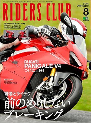 RIDERS CLUB ライダースクラブ 2018年 8月号 [雑誌]