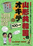 山形共和国のオキテ100ヵ条 ~芋煮会に命をかけるべし! ~