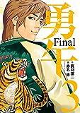 勇午 Final(3) (イブニングコミックス)