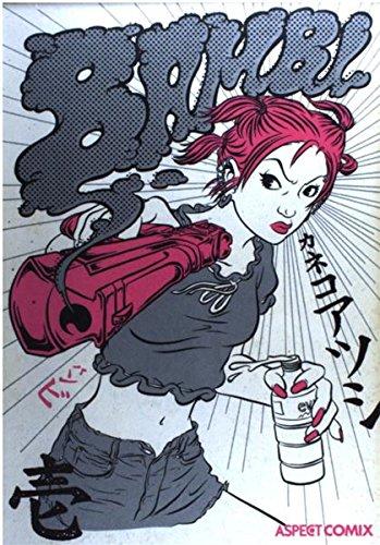 バンビ (1) (アスペクトコミックス)の詳細を見る