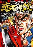 男塾外伝 赤石剛次(2) (ニチブンコミックス)