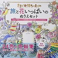 24色の色鉛筆付き!! きまぐれ猫ちゃんズの 旅と花いっぱいのぬりえセット(きまぐれ猫ちゃんズの旅日記・きまぐれ猫ちゃんズの花紀行+24色の色鉛筆) ([バラエティ])