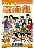 ハイスクール!奇面組 4 (コミックジェイル)