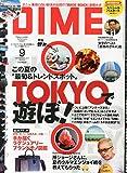 DIME (ダイム) 2014年 09月号 [雑誌]